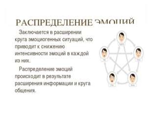 РАСПРЕДЕЛЕНИЕ ЭМОЦИЙ Заключается в расширении круга эмоциогенных ситуаций, ч