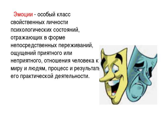 Эмоции - особый класс свойственных личности психологических состояний, отраж...