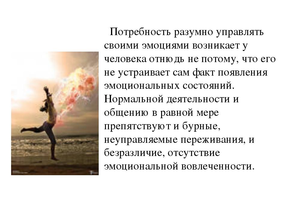 Потребность разумно управлять своими эмоциями возникает у человека отнюдь не...