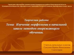 Управление образования администрации Навашинского района Нижегородской област