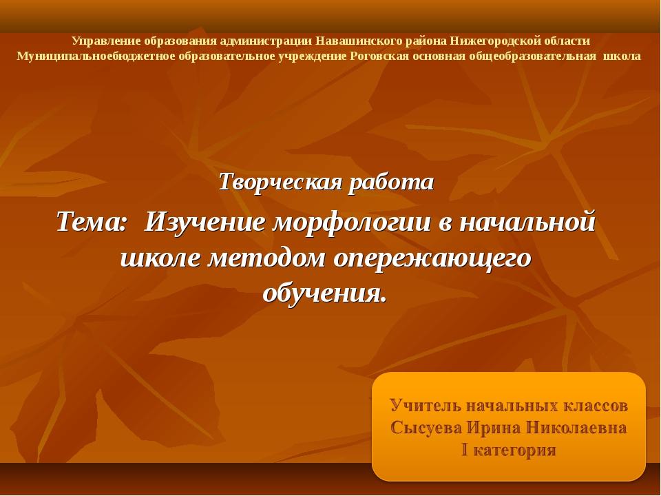 Управление образования администрации Навашинского района Нижегородской област...