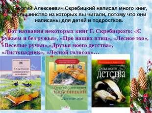 Георгий Алексеевич Скребицкий написал много книг, большинство из которых вы