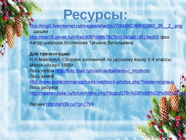 http://img0.liveinternet.ru/images/attach/c/7/94/562/94562982_35__2_.png шишк...