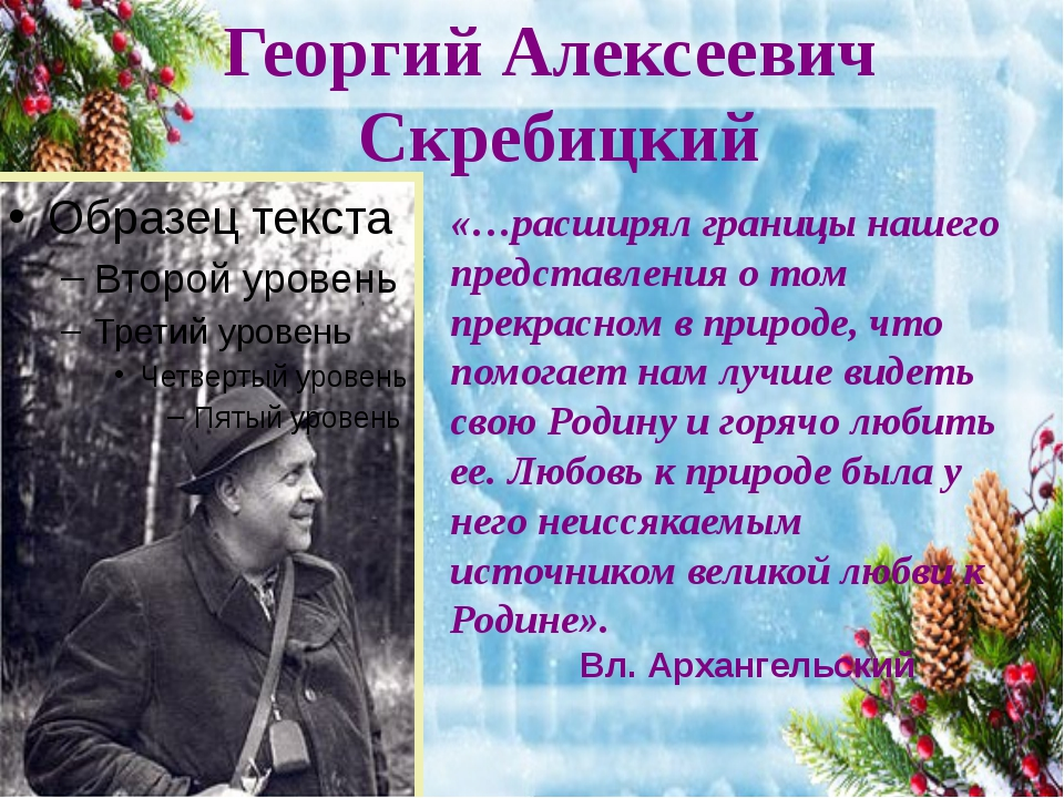 Георгий Алексеевич Скребицкий «…расширял границы нашего представления о том...