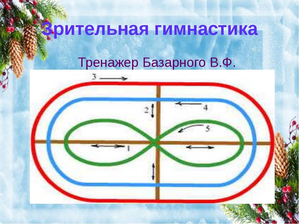 Зрительная гимнастика Тренажер Базарного В.Ф.