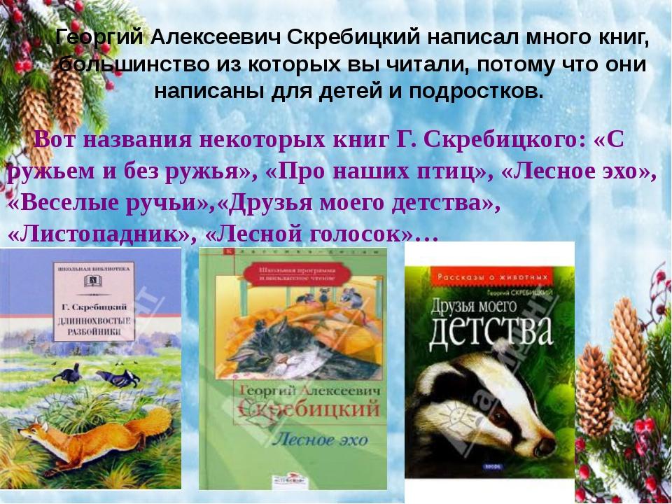 Георгий Алексеевич Скребицкий написал много книг, большинство из которых вы...