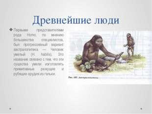 Древнейшие люди Первыми представителями рода Homo, по мнению большинства спец