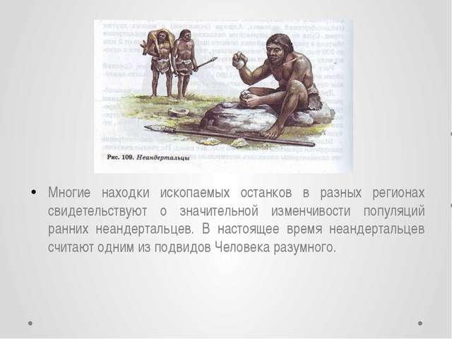 Многие находки ископаемых останков в разных регионах свидетельствуют о значит...