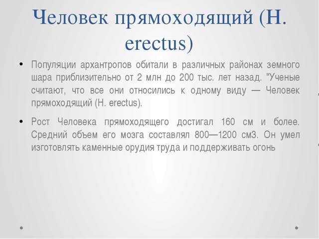 Человек прямоходящий (Н. erectus) Популяции архантропов обитали в различных р...