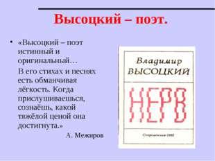 Высоцкий – поэт. «Высоцкий – поэт истинный и оригинальный… В его стихах и пес