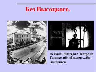Без Высоцкого. 25 июля 1980 года в Театре на Таганке шёл «Гамлет»…без Высоцко