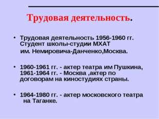 Трудовая деятельность. Трудовая деятельность 1956-1960 гг. Студент школы-студ