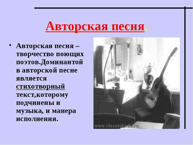 Авторская песня. Авторская песня – творчество поющих поэтов.Доминантой в авто...
