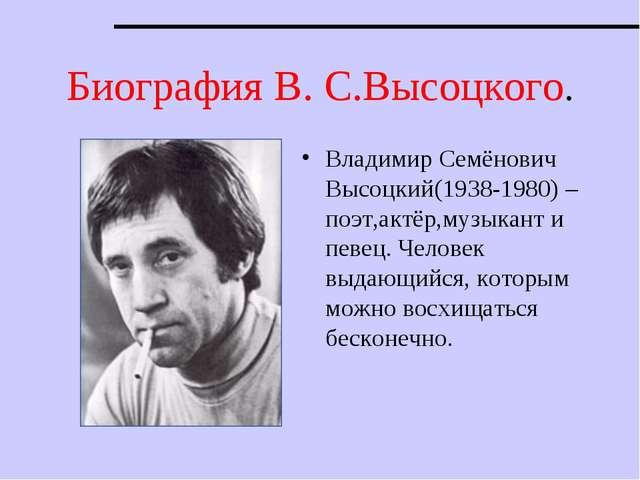 Биография В. С.Высоцкого. Владимир Семёнович Высоцкий(1938-1980) –поэт,актёр,...