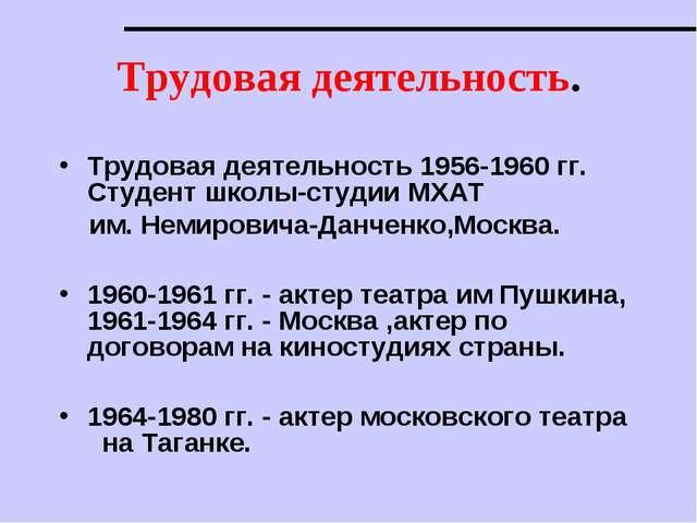 Трудовая деятельность. Трудовая деятельность 1956-1960 гг. Студент школы-студ...