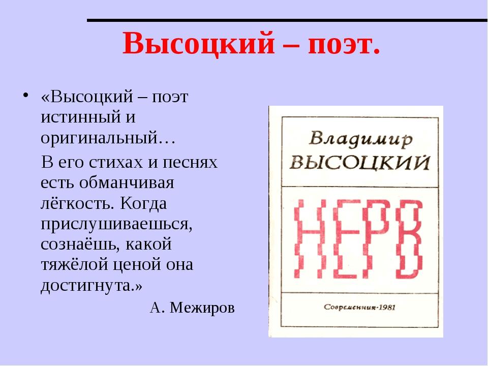 Высоцкий – поэт. «Высоцкий – поэт истинный и оригинальный… В его стихах и пес...
