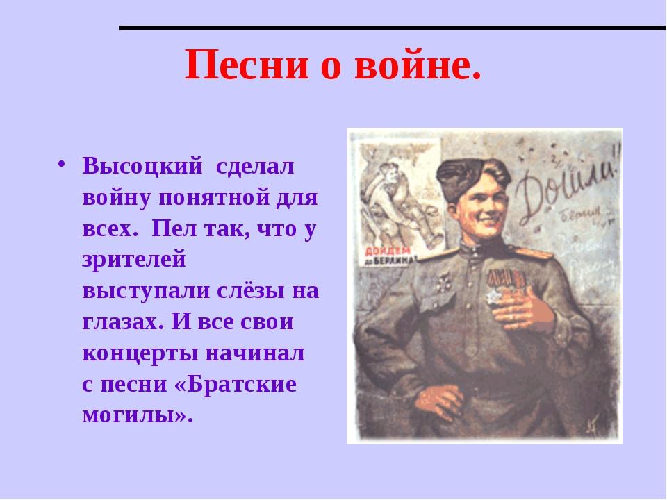 Песни о войне. Высоцкий сделал войну понятной для всех. Пел так, что у зрител...