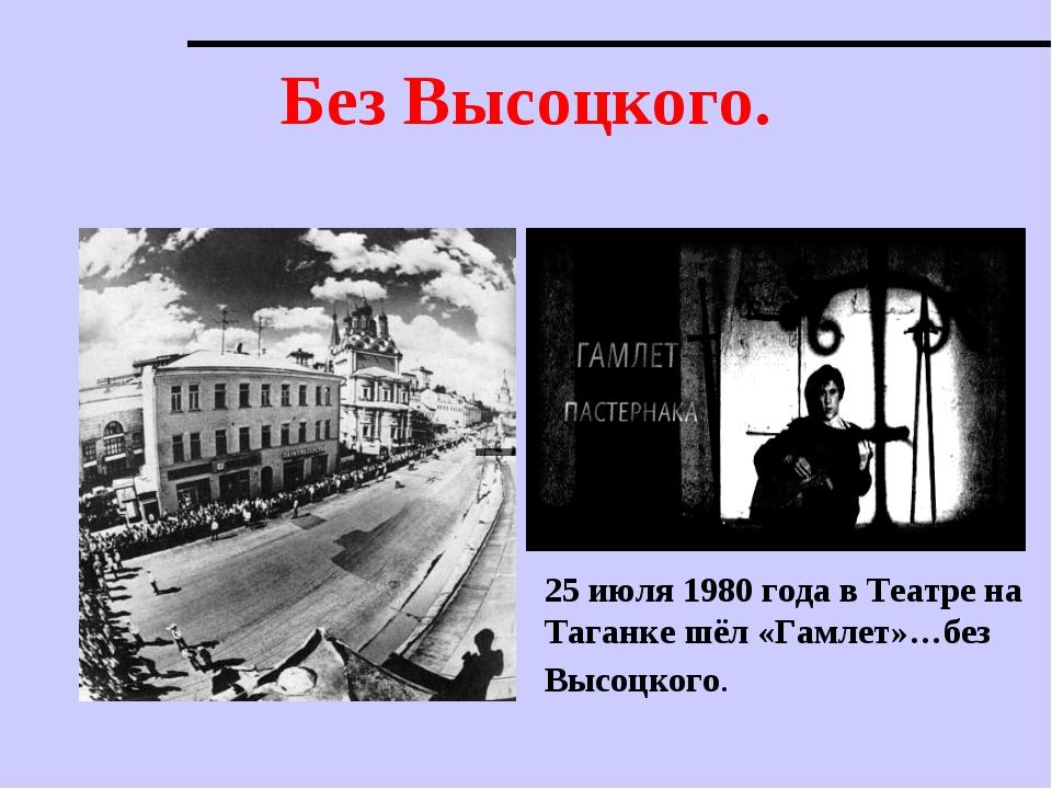 Без Высоцкого. 25 июля 1980 года в Театре на Таганке шёл «Гамлет»…без Высоцко...