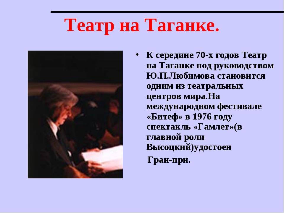 Театр на Таганке. К середине 70-х годов Театр на Таганке под руководством Ю.П...
