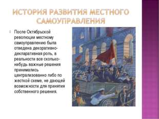 После Октябрьской революции местному самоуправлению была отведена декоративно