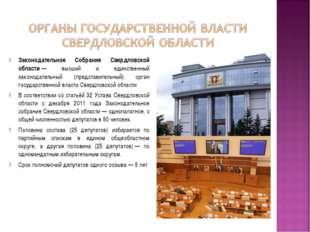 Законодательное Собрание Свердловской области— высший и единственный законод