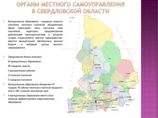 Муниципальное образование - городское, сельское поселение, несколько поселен