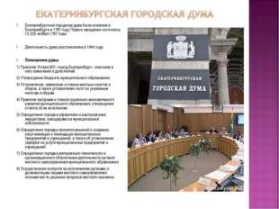 Екатеринбургская городская дума была основана в Екатеринбурге в 1787 году Пер