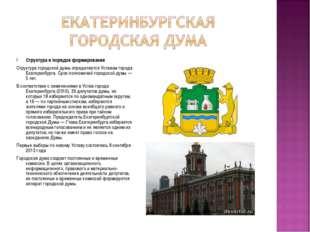 Структура и порядок формирования Структура городской думы определяется Уставо