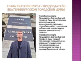 Глава Екатеринбурга – Председатель Екатеринбургской городской Думы является в