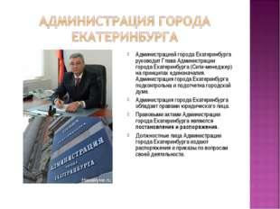Администрацией города Екатеринбурга руководит Глава Администрации города Екат
