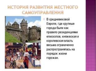 В средневековой Европе, где крупные города были как правило резиденциями епис