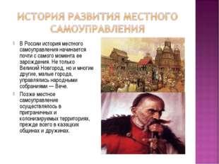 В России история местного самоуправления начинается почти с самого момента ее