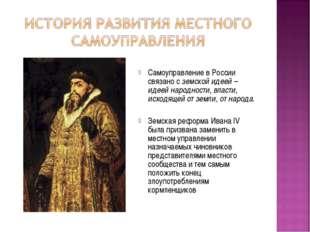 Самоуправление в России связано с земской идеей – идеей народности, власти,