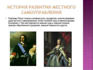 Реформы Петра I скорее усиливали роль государства, нежели развивали идею мест