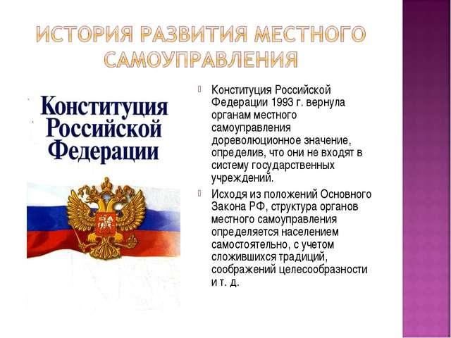 Конституция Российской Федерации 1993 г. вернула органам местного самоуправле...