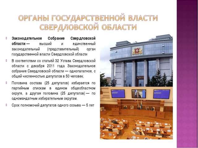 Законодательное Собрание Свердловской области— высший и единственный законод...