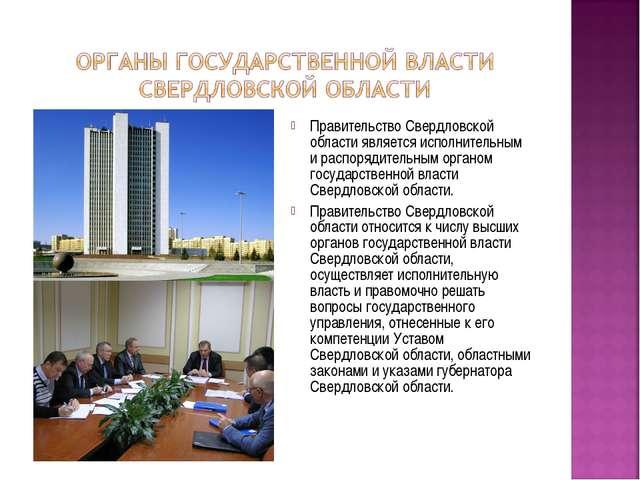Правительство Свердловской области является исполнительным и распорядительным...