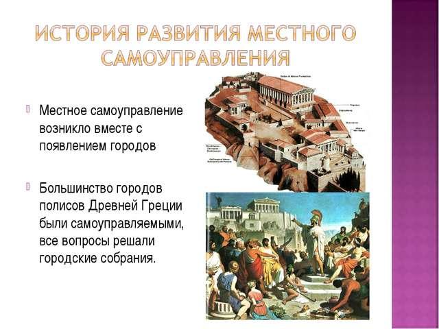 Местное самоуправление возникло вместе с появлением городов Большинство горо...