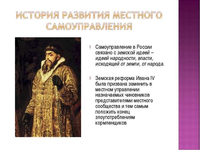 Самоуправление в России связано с земской идеей – идеей народности, власти,...