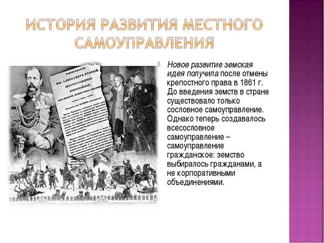 Новое развитие земская идея получила после отмены крепостного права в 1861 г....