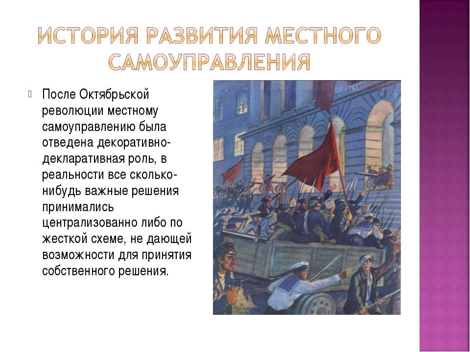 После Октябрьской революции местному самоуправлению была отведена декоративно...