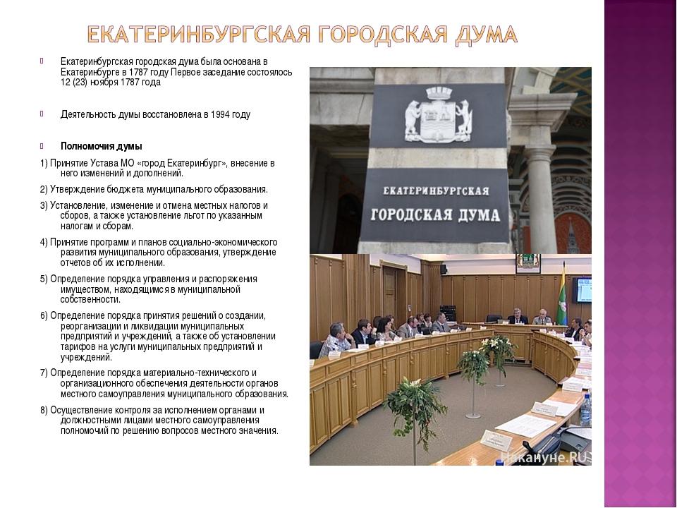 Екатеринбургская городская дума была основана в Екатеринбурге в 1787 году Пер...
