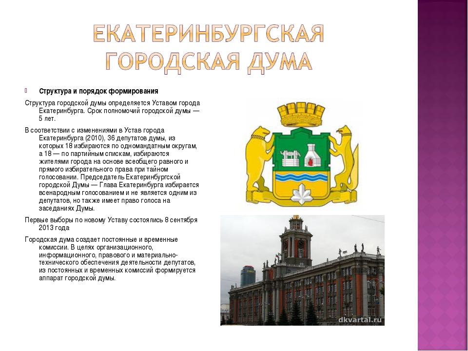 Структура и порядок формирования Структура городской думы определяется Уставо...