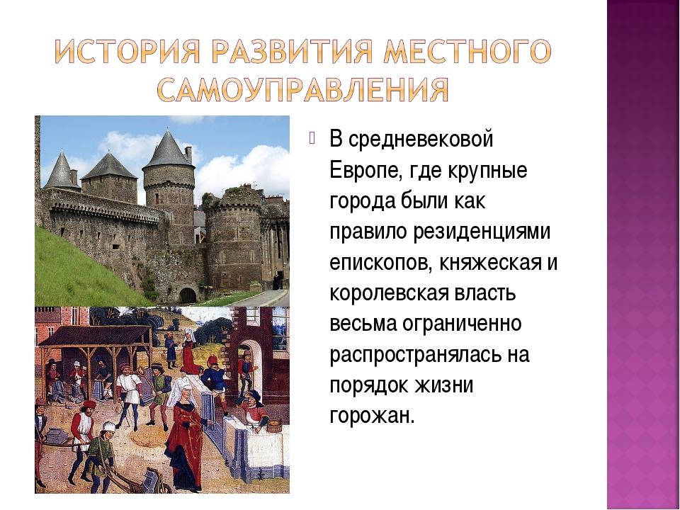 В средневековой Европе, где крупные города были как правило резиденциями епис...