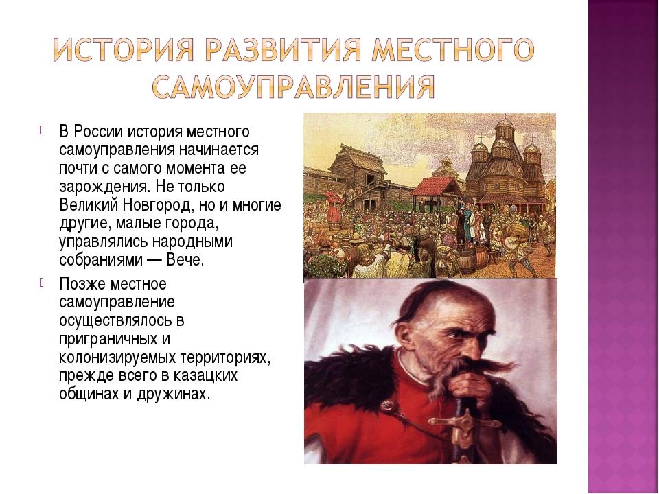 В России история местного самоуправления начинается почти с самого момента ее...