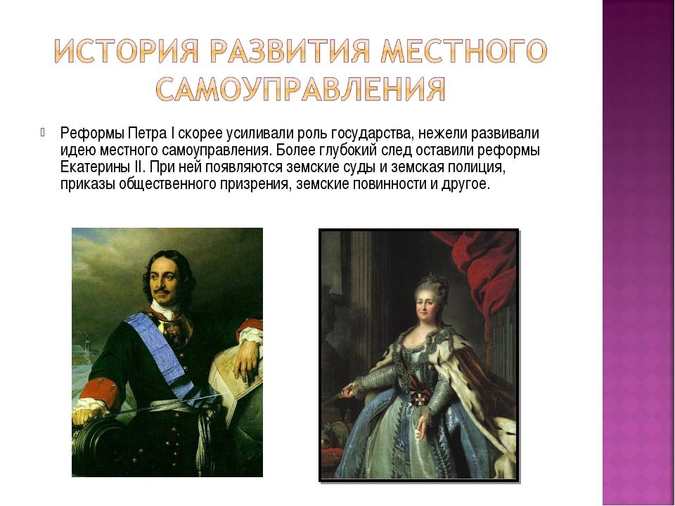 Реформы Петра I скорее усиливали роль государства, нежели развивали идею мест...