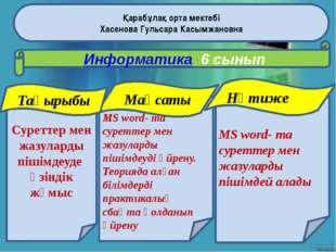 Қарабұлақ орта мектебі Хасенова Гульсара Касымжановна Информатика 6 сынып Сур