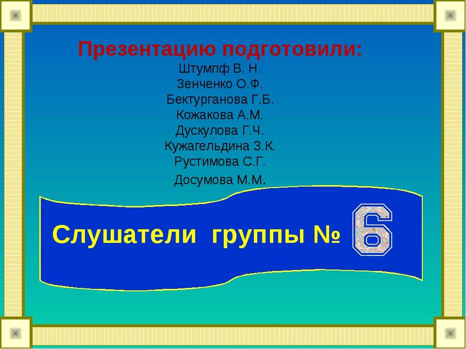 Презентацию подготовили: Штумпф В. Н. Зенченко О.Ф. Бектурганова Г.Б. Кожаков...