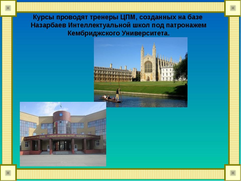 Курсы проводят тренеры ЦПМ, созданных на базе Назарбаев Интеллектуальной школ...