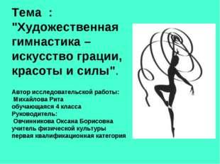 """Тема : """"Художественная гимнастика – искусство грации, красоты и силы"""". Автор"""